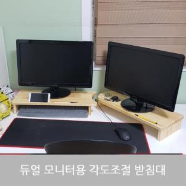 우드핏 듀얼 모니터 전용 원목 받침대 (오목54볼록54)