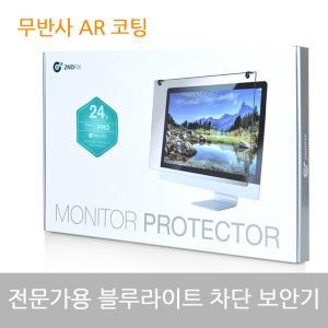 2NDFIX PRO-X 블루라이트차단 보안기 AR 32형 720x420