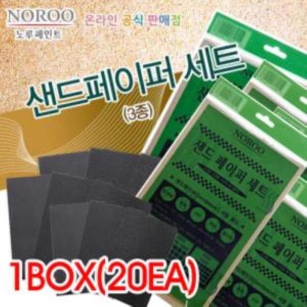 노루 샌드페이퍼 SET(3매입) 1BOX(20EA)