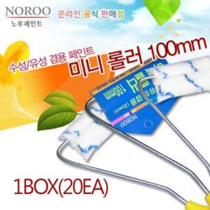 노루 수성 유성 겸용 미니 페인트 롤러 100mm 1BOX(20EA)