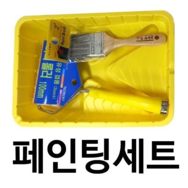 페인팅세트 300mm(페인트붓,롤러,트레이) 1개