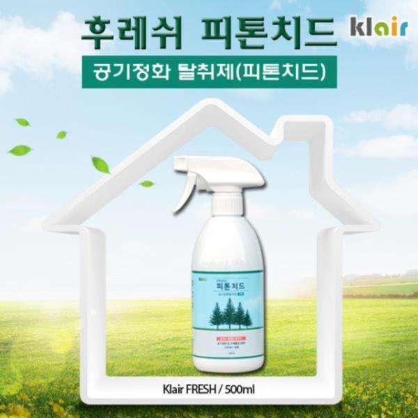 소독제 항균제 살균제 편백나무추출 피톤치드 냄새제거 탈취제 500미리