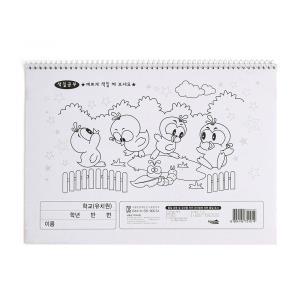 8절 스케치북(남-9매)캐릭터 스케치북