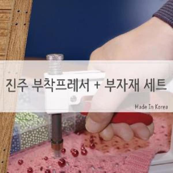 모조진주 부착기 및 부자재 풀세트 핸드메이드 DIY