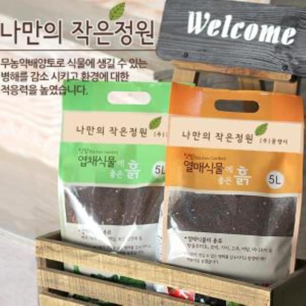 분갈이 흙 배양토 5L 화분흙 텃밭 거름 흙