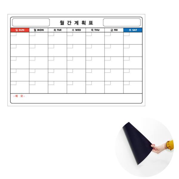 부착식 시트타입 회사 월간계획표 중형