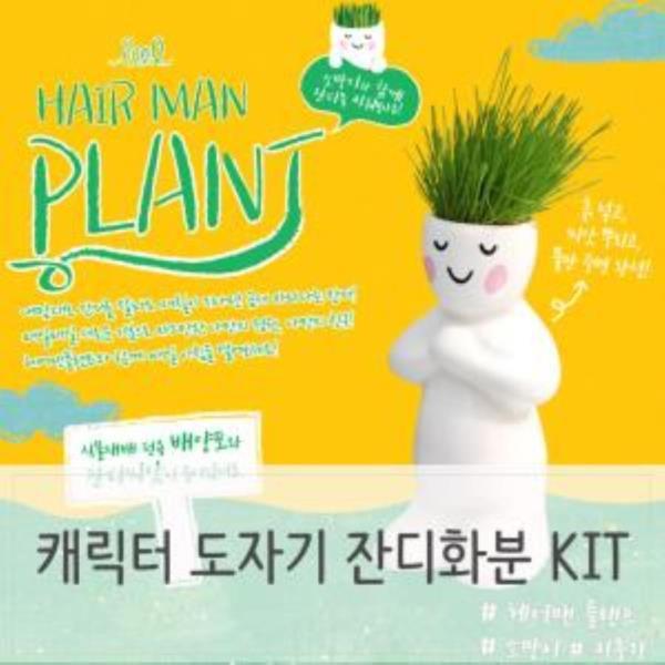 인테리어식물 미니 캐릭터 도자기 잔디화분 소형