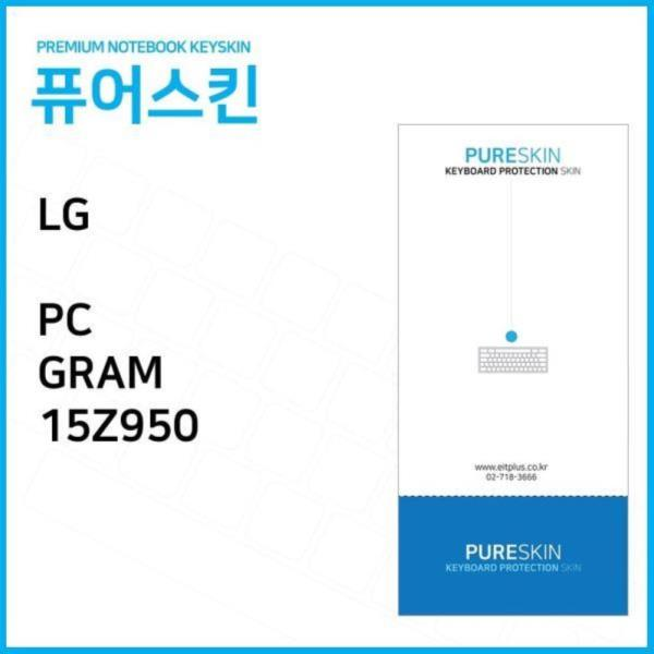 LG전자 PC그램 15Z950 노트북 키스킨 키커버