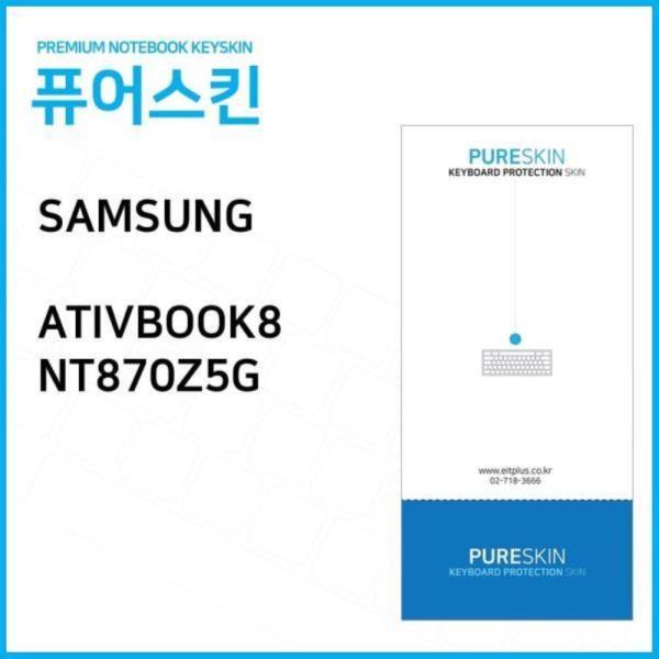 삼성전자 아티브북8 NT870Z5G 노트북 키스킨 키커버