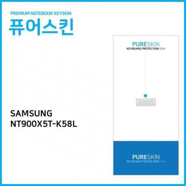 삼성 노트북9 Always NT900X5T-K58L 실리콘 키스킨