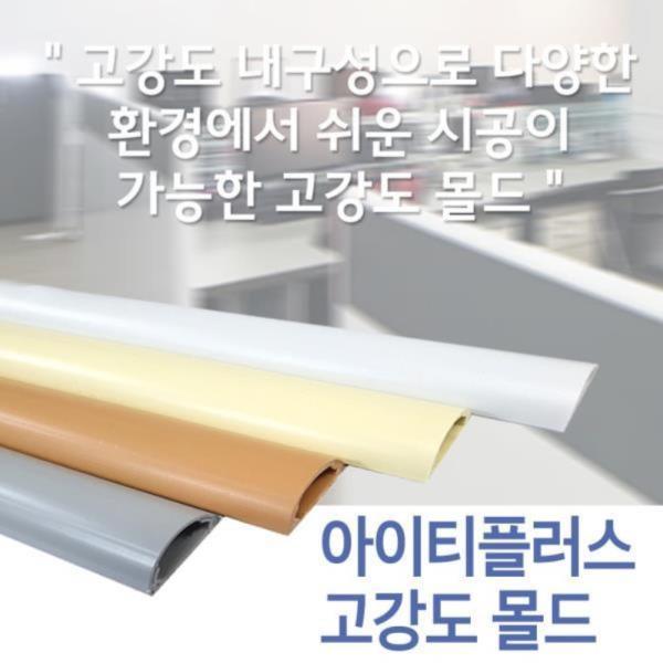 국내생산 고강도 칼라몰드 63mm x 23mm 특대/5호