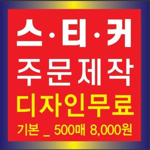 스티커주문제작500장