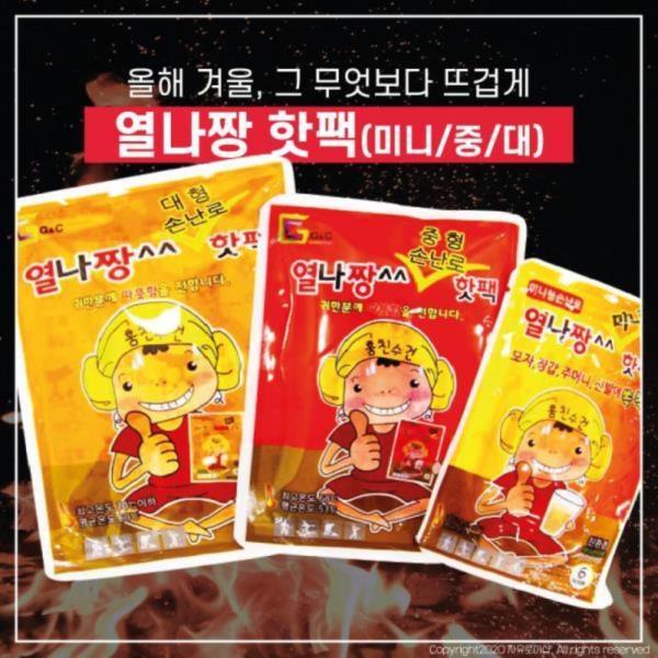 국내산 핫팩 열나짱 (미니30g/중형90g/대형140g)