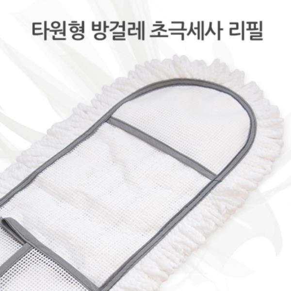 러빙하우스 타원형 방걸레 리필