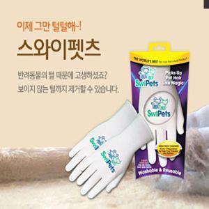 스와이펫츠 털청소 장갑 화이트 (2EA)