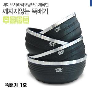 직화 MPK 뚝배기1호 찌개뚝배기 미니뚝배기