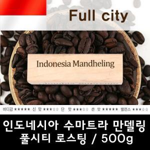 카페커피 인도네시아 수마트라 만델링500g