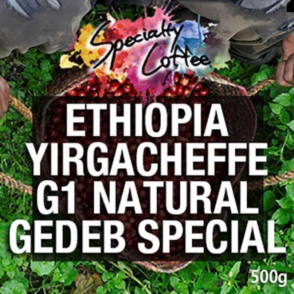 에티오피아 예가체프 G1 내츄럴 지뎁 스페셜 500g