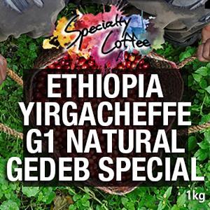 에티오피아 예가체프 G1 내츄럴 지뎁 스페셜 1kg