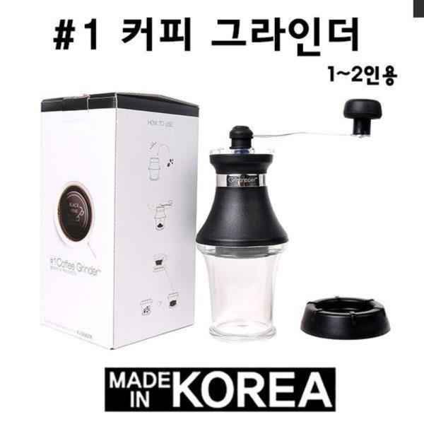 블랙와인 #1 커피그라인더 세라믹핸드밀 1-2인용