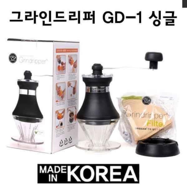 블랙와인 그라인드리퍼 GD-1 싱글 1-2인용/핸드밀