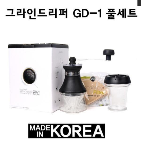 블랙와인 그라인드리퍼 GD-1 풀세트 1-2인용/핸드밀