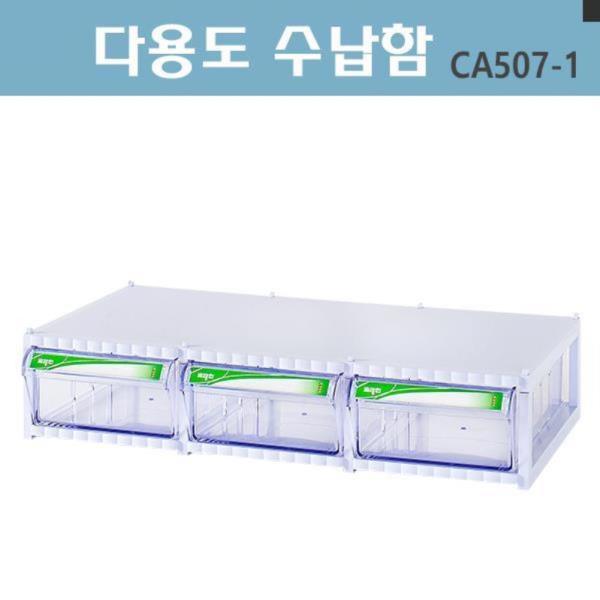 중앙브레인 다용도 수납함 부품박스 공구상자 CA507-1