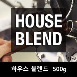 블랙와인 하우스 블렌드[블렌딩] 500g/당일로스팅