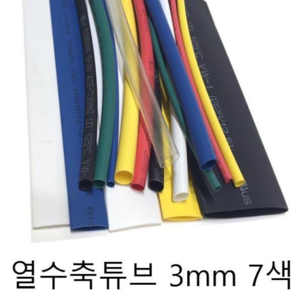 열 수축튜브 3mm 7색 미터단위 재단판매