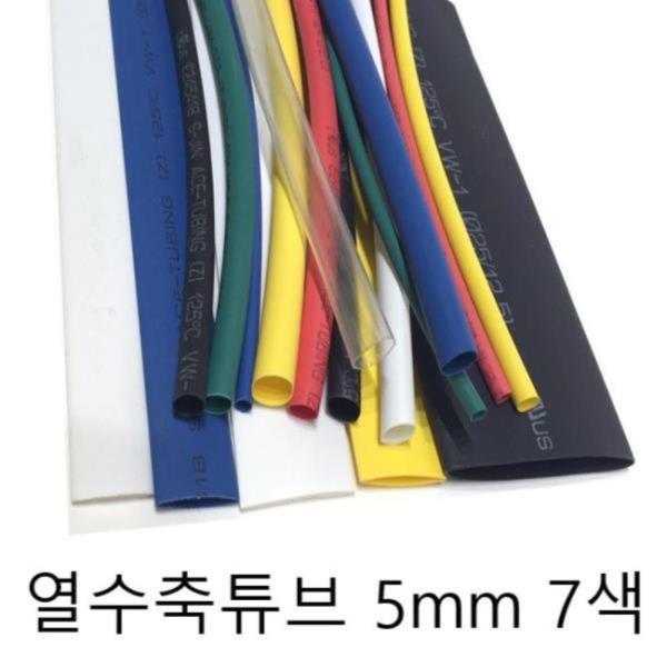 열 수축튜브 5mm 7색 미터단위 재단판매