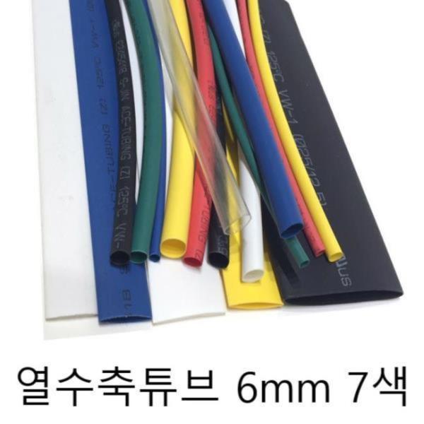 열 수축튜브 6mm 7색 미터단위 재단판매