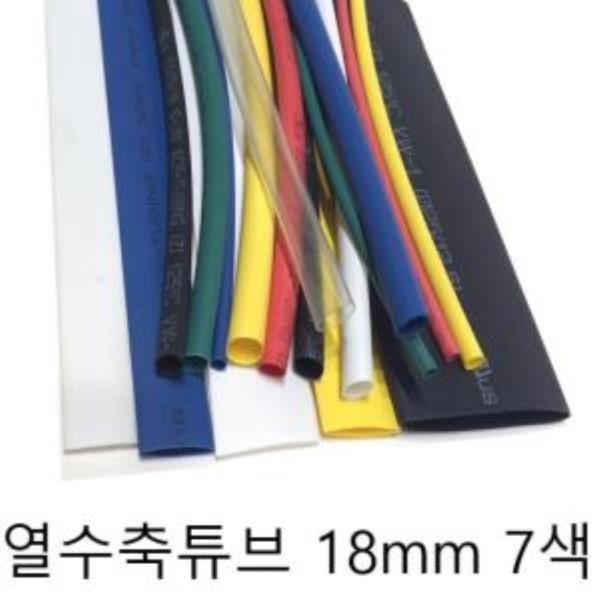 열 수축튜브 18mm 7색 미터단위 재단판매