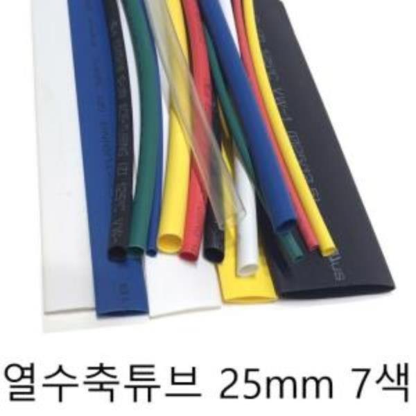 열 수축튜브 25mm 7색 미터단위 재단판매