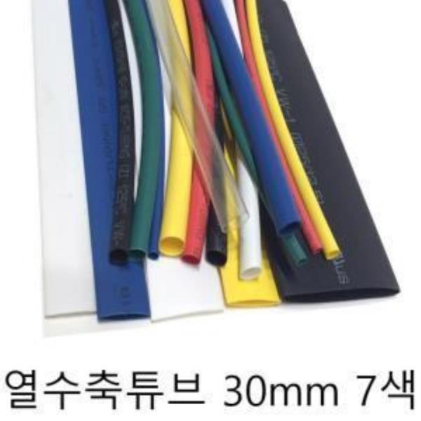 열 수축튜브 30mm 7색 미터단위 재단판매