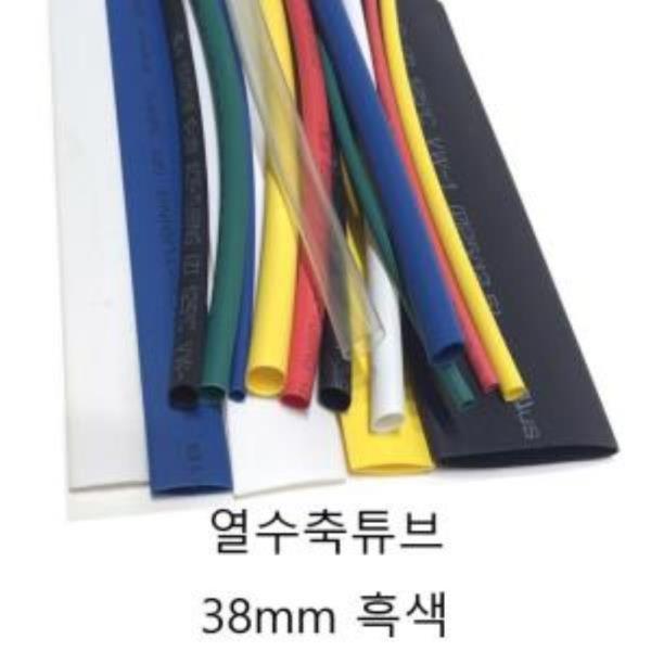 열 수축튜브 38mm 흑색 미터단위 재단판매