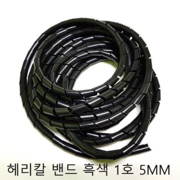 헤리칼 밴드 흑색 1호 5mm 5M 케이블 정리