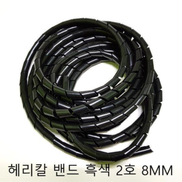 헤리칼 밴드 흑색 2호 8mm 5M 케이블 정리