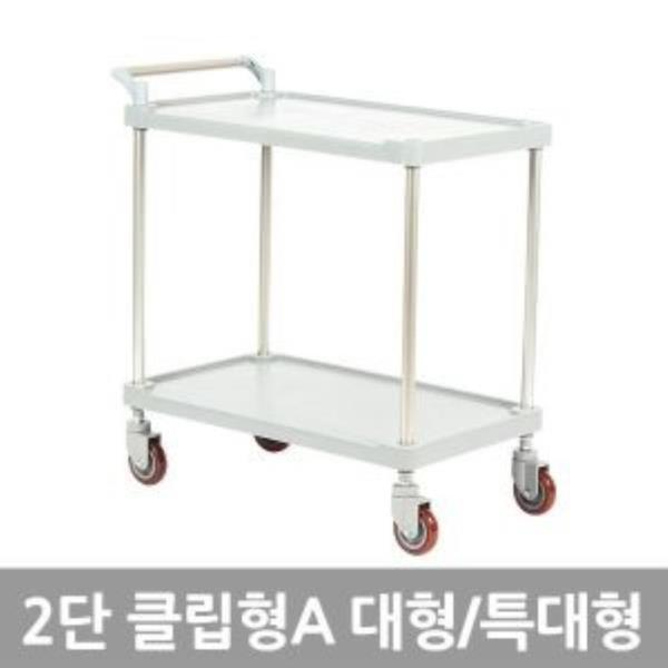 태희산업 2단 클립형A 대형 다용도 카트