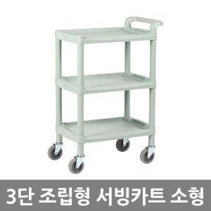 태희산업 3단 조립형 서빙카트 소형
