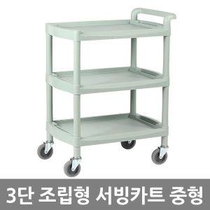 태희산업 3단 조립형 서빙카트 중형