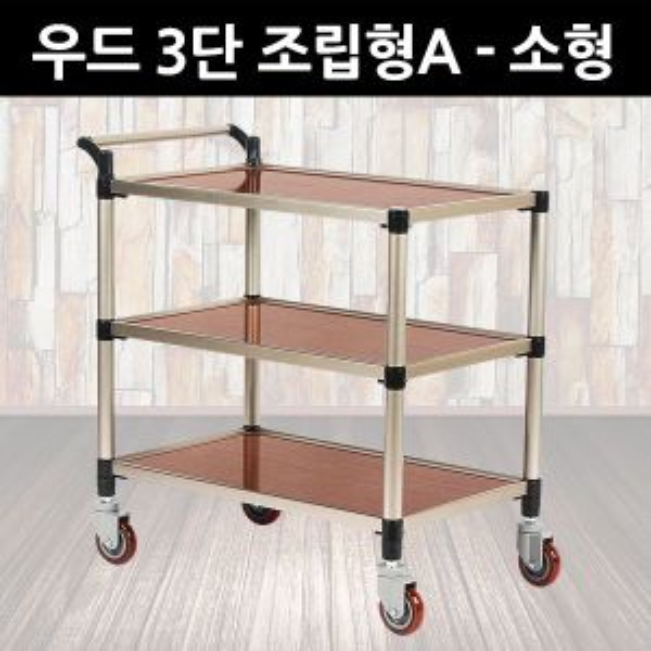 태희산업/프리미엄 우드 서빙카 3단 조립형A 소형