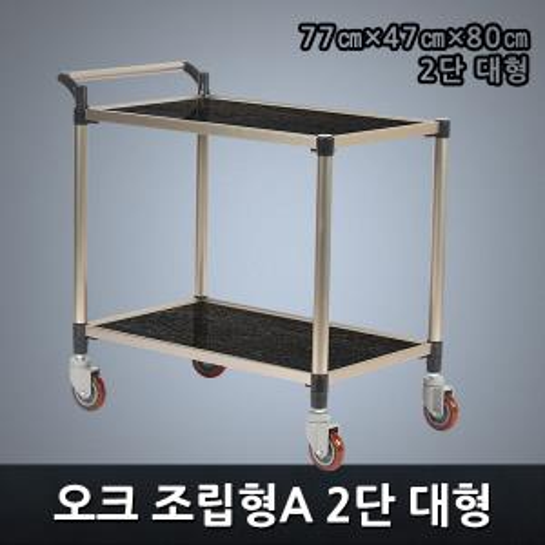 태희산업/프리미엄 오크 조립형A 2단 대형 서빙카트