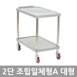 태희산업 2단 조립일체형A 다용도 카트