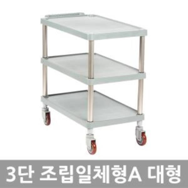 태희산업 3단 조립일체형A 다용도 카트