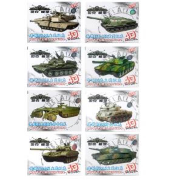탱크부대DIY(8개입)