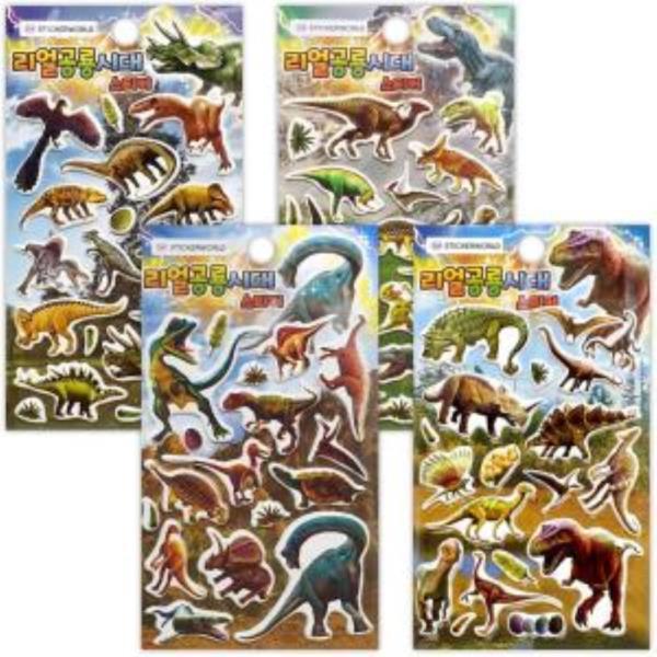 리얼 공룡시대스티커(1500X12개)