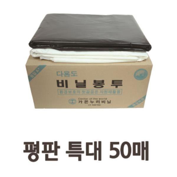 튼튼한 평판형 쓰레기봉투 90x110 특대 50매