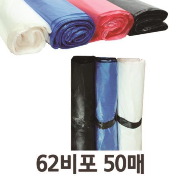 재활용쓰레기봉투 다용도 비포봉투 야채봉투 62x80 50매