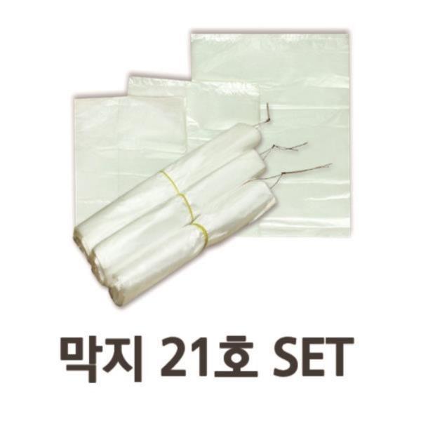 비닐백 다용도 막지 속지 비닐 21호 2000매 SET