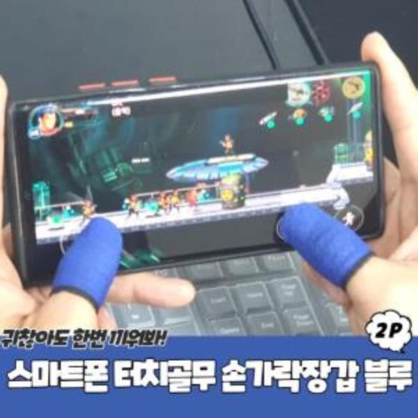 스마트폰 터치골무 손가락장갑 블루